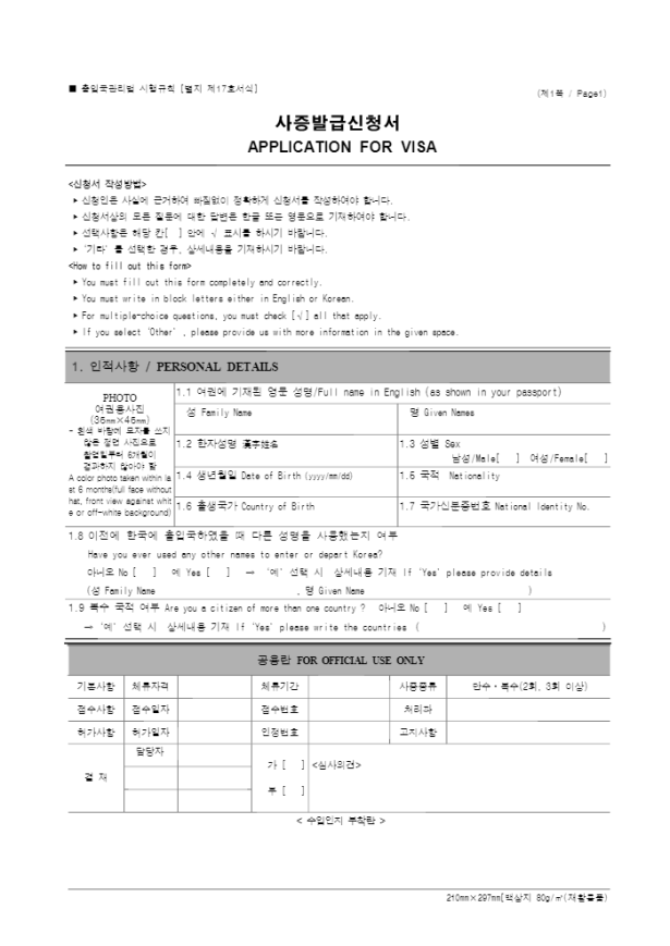 South Korea Visa Application Requirements And Tips The Pine Scented Chronicles